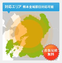 対応エリア熊本全域